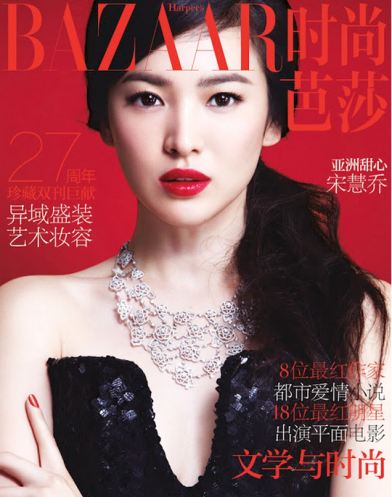 PRESS Harpers Bazaar China featuring our Bless Belt & Divine Necklace for AQ/AQ